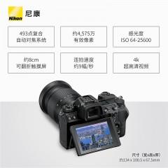 尼康Z7系列单机FTZ全画幅微单旅游摄影24-70mm