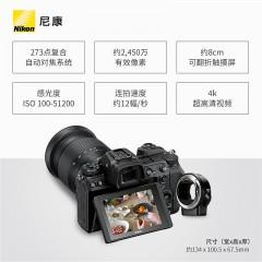 Nikon/尼康 Z6系列单机+FTZ全画幅微单旅游拍24-70mm