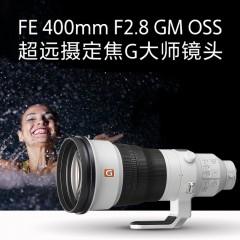 Sony/索尼FE400mm F2.8GM OSS全画幅超远摄定焦G大师镜头400F28GM