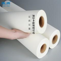 雁牌打印专用宣纸加厚彩色喷墨卷筒打印绘画宣纸50米长