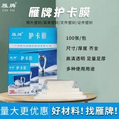 雁牌A4塑封膜10寸12寸过塑膜16寸护卡膜过胶膜5.5丝照片膜A4保护膜过塑膜