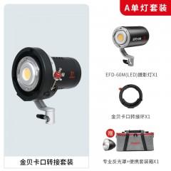 金贝EFD60W摄影灯聚光灯影视外拍摄影LED补光灯户外打光直播常亮儿童摄影柔光灯文玩饰品成像灯