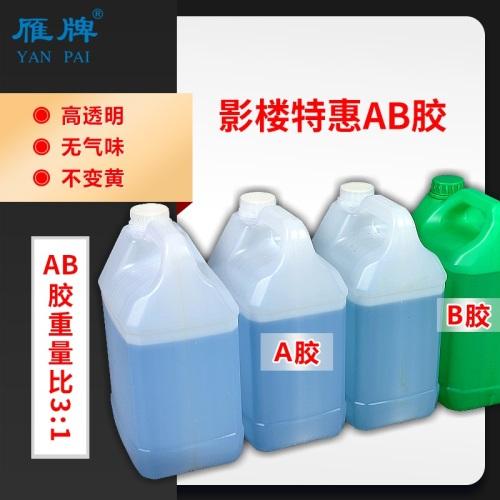 雁牌影楼后期特惠AB胶环氧树脂高透明AB胶水晶滴胶晶瓷画工艺品AB水晶胶