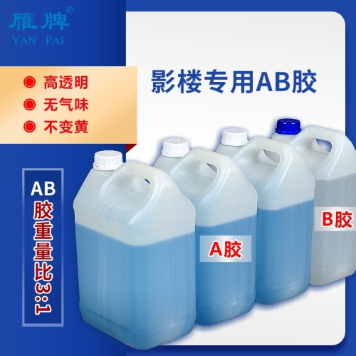 雁牌影楼后期专用AB胶环氧树脂高透明AB胶水晶滴胶晶瓷画工艺品AB水晶胶