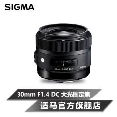 Sigma/适马 30mm F1.4 DC art半画幅挂机标准大光圈定焦镜头