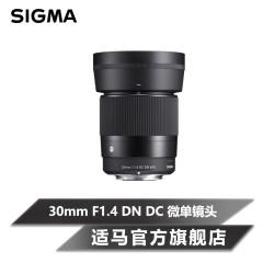 现货包邮适马/sigma 30mm F1.4 DN DC微单镜头索尼E奥林巴斯卡口