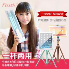 香港辉驰LP-TS便携平板夹三脚架 手机夹自拍支架 iPad立地式支架