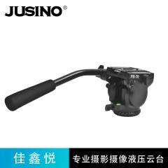 JUSINO/佳鑫悦  PH-70  液压摄影摄像云台 专业拍鸟云台 观鸟利器