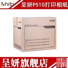 呈妍P510k/S/L打印机相纸相片纸6/7/8寸热升华 520 525 5系照片纸