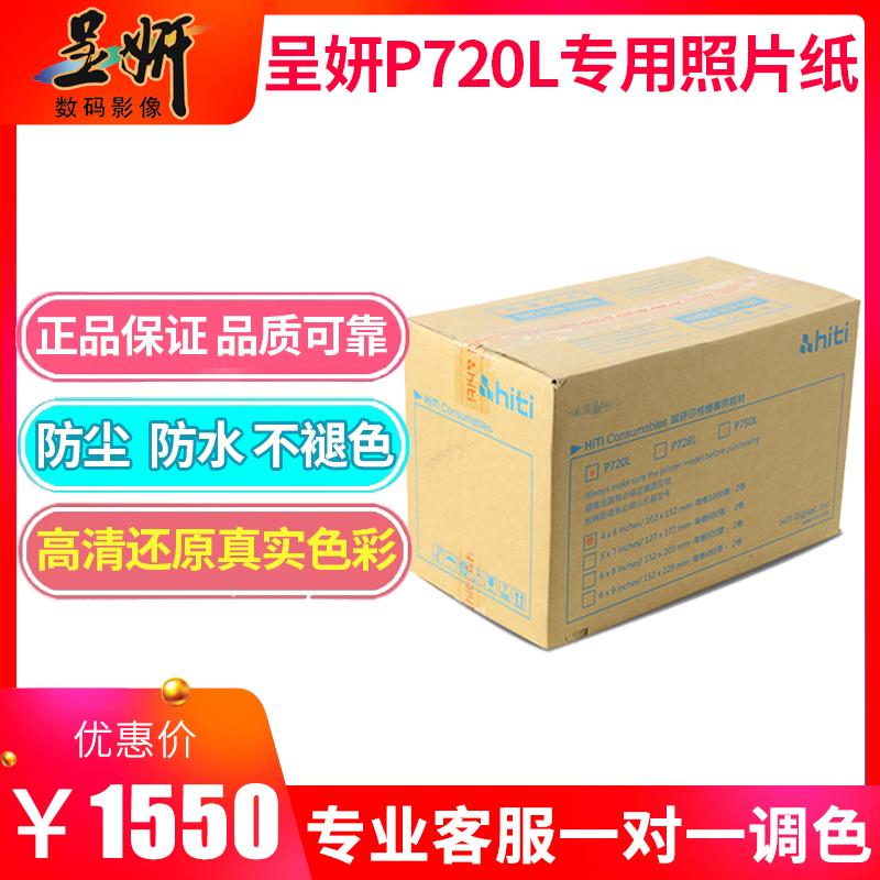 呈妍P720L打印机证件照专用相片纸 诚研热升华照片防水相纸色带 2000张6寸