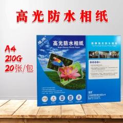 包邮 雁牌RC高光防水相纸A4/230g照片打印纸210g彩色喷墨打印机高光防水相片纸家庭专用照片纸