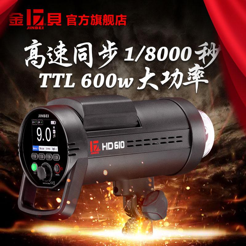 金贝HD610TTL外拍灯闪光灯户外高速摄影灯 儿童动态抓拍1/8000s