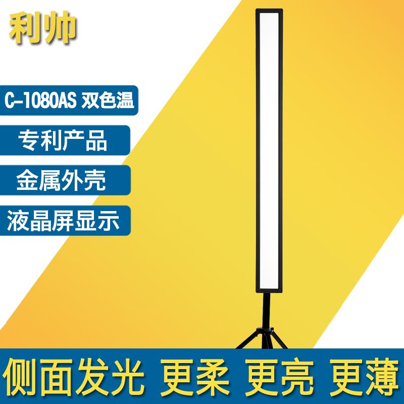 利帅C-1080AVS LED摄像灯 DMX控制 单反摄像机采访会议摄影补光灯