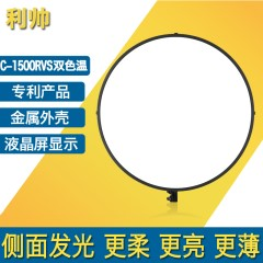 利帅C-1500RVS LED摄像灯 DMX控制 单反摄像机采访会议摄影补光灯