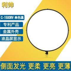 利帅C-1500RV LED摄像灯 DMX控制 单反摄像机采访会议摄影补光灯