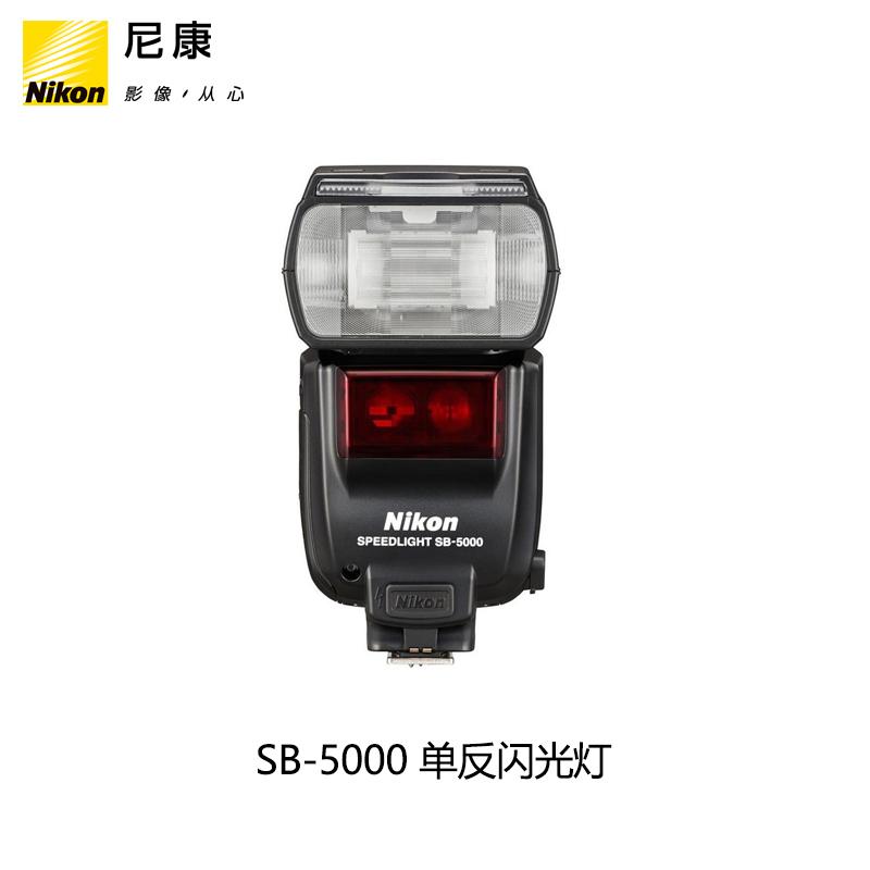 Nikon/尼康 SB-5000 单反闪光灯 官方原装正品