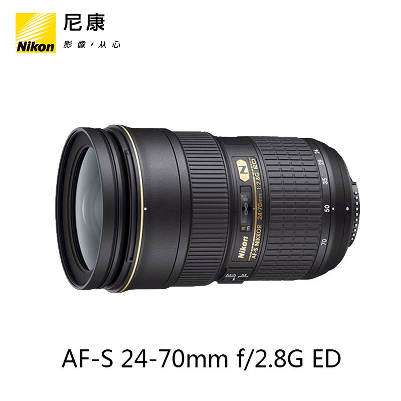 Nikon/尼康 AF-S 尼克尔 24-70mm f/2.8G ED 变焦镜头