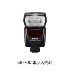 Nikon/尼康 SB-700 单反闪光灯  官方原装正品