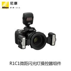 Nikon/尼康 R1C1微距闪光灯操控器组件 官方正品