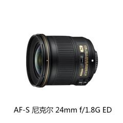 Nikon/尼康 AF-S 尼克尔 24mm f/1.8G ED