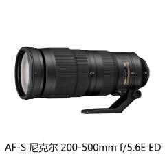 AF-S 尼克尔 200-500mm f/5.6E ED 防抖镜头