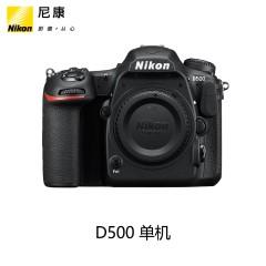 Nilon/尼康D500单机 身 DX旗舰专业高清单反相机 全新正品