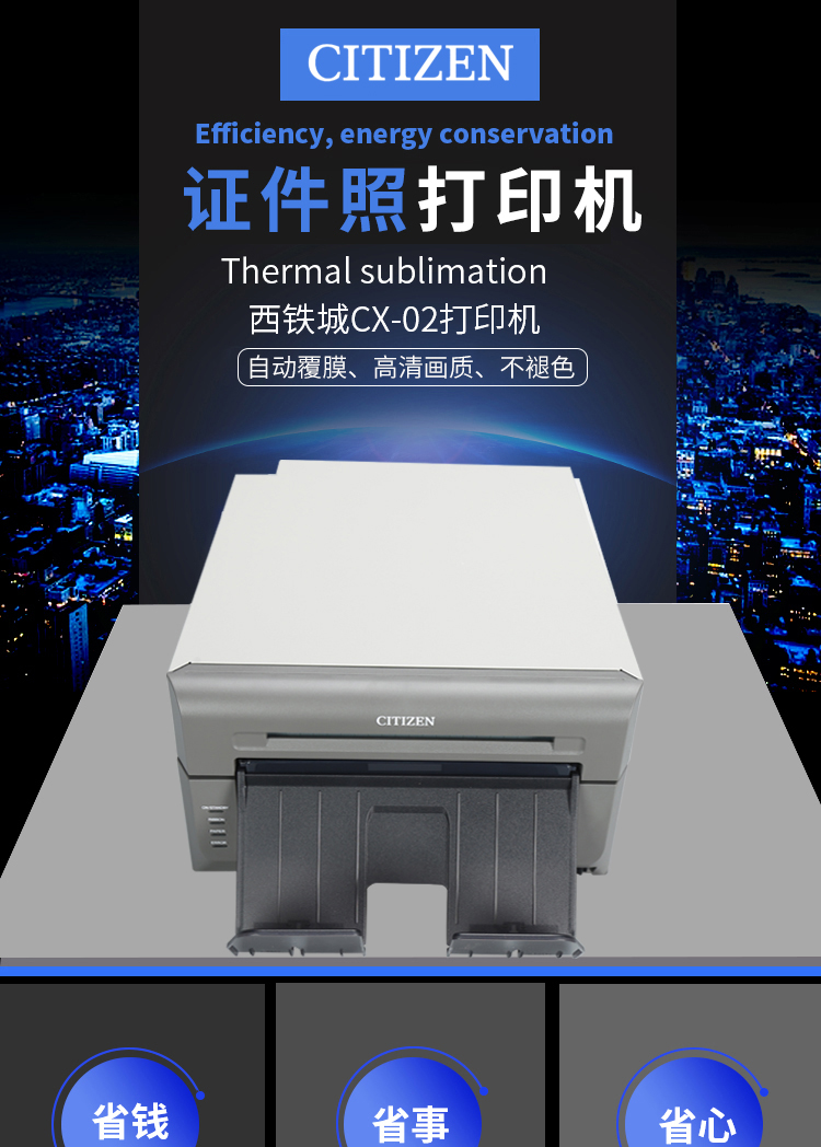 CX打印机_01.jpg