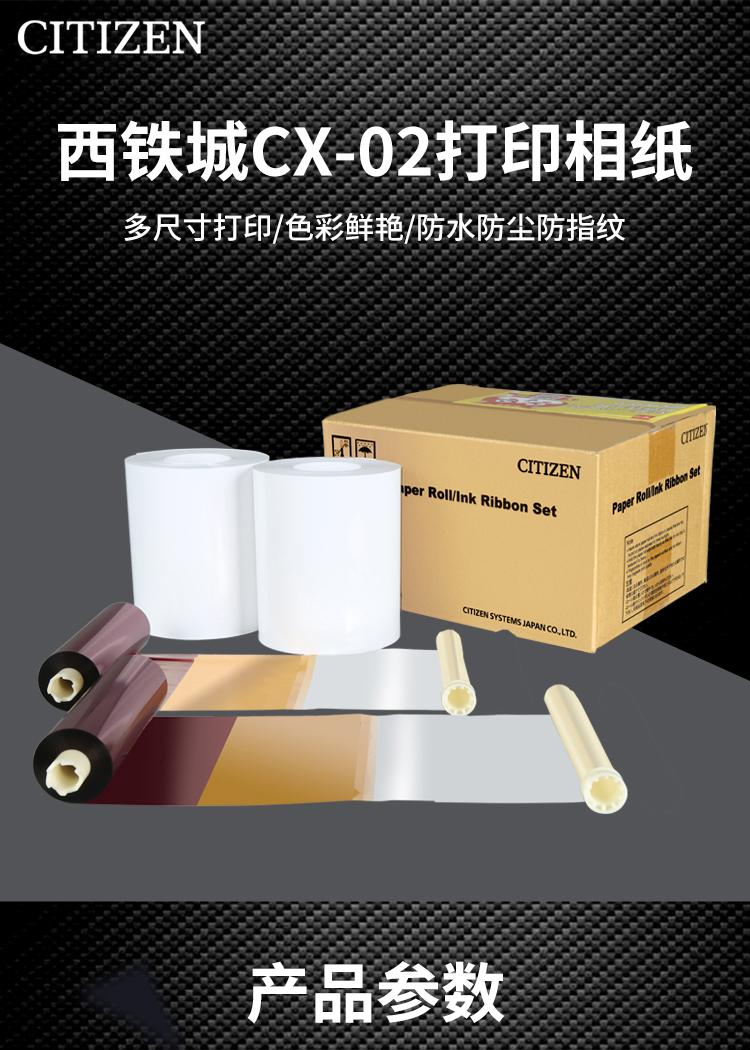 CX-02相纸_01.jpg