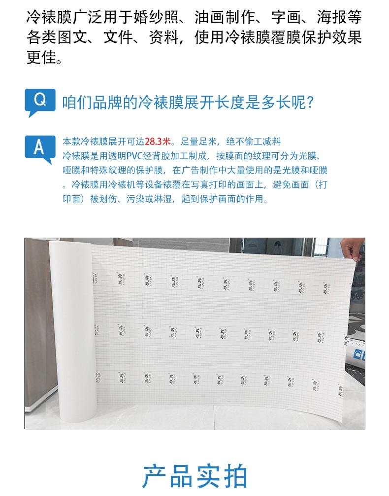 影楼专用冷裱膜详情页_13.jpg